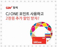 CGV극장별+[CGV동백] CJ ONE 포인트 추가할인 이벤트!